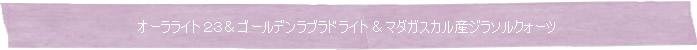 ◆オーラライト23&ゴールデンラブラドライト&マダガスカル産ジラソルクォーツ◆Memory of Soul