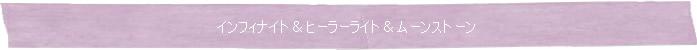 ◆インフィナイト&ヒーラーライト&ムーンストーン◆Memory of Soul