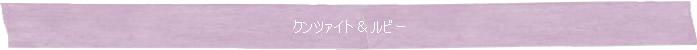 ◆クンツァイト&ルビー◆Memory of Soul